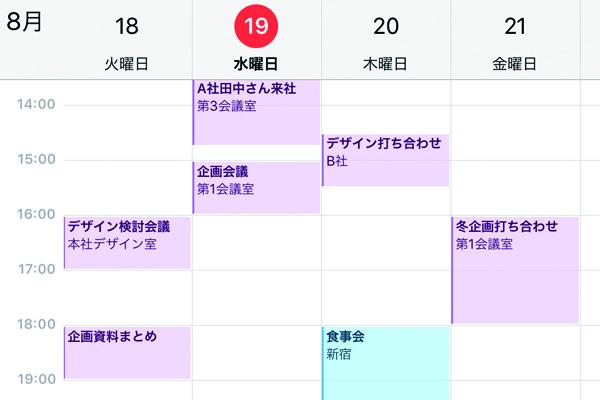 iPhoneで使えるカレンダーの基本機能