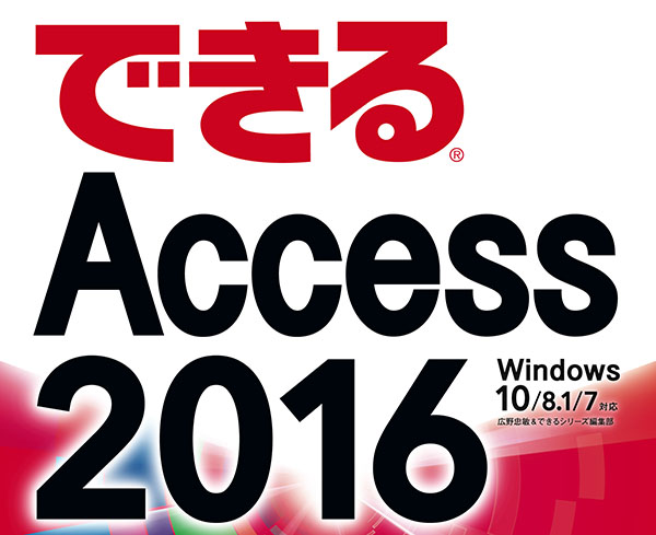 Access 2016 使い方動画まとめ