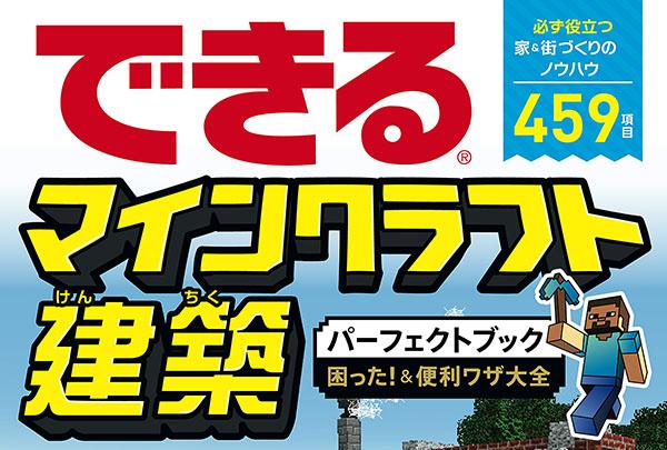 マインクラフト建築動画・特典のまとめ(書籍特設ページ)