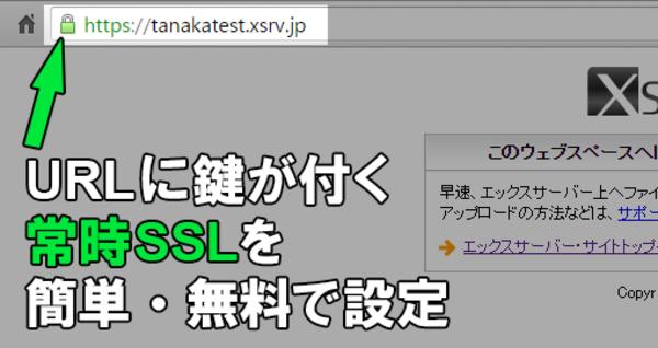 常時SSLが無料! レンタルサーバー「エックスサーバー」でサイトを開設する