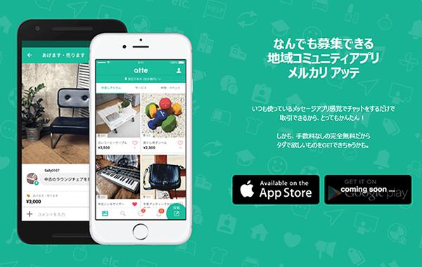 """メルカリの新アプリ「メルカリ アッテ」。""""直接会って""""で広がる可能性とは?"""