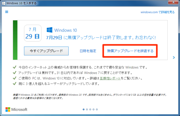 Windows 10アップグレード拒否・保留の方法まとめ