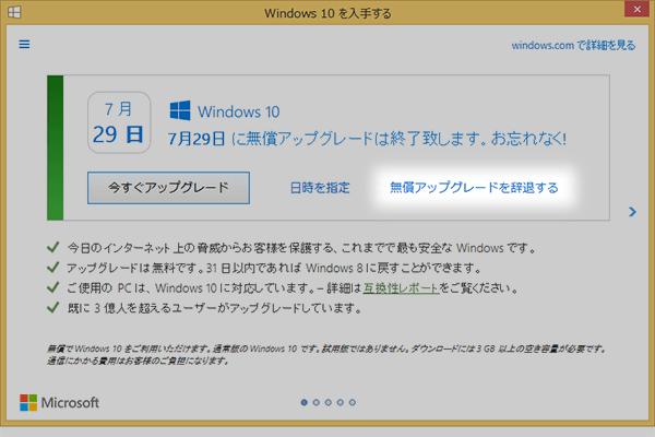 7月から画面変更。Windows 10無償アップグレードのキャンセル方法をあらためて確認する