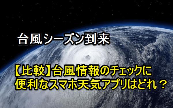 【比較】台風情報を一番簡単にチェックできる天気アプリはどれ?