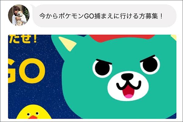 地域コミュニティアプリ「メルカリ アッテ」でPokémon GOやIngressの仲間を募集できる