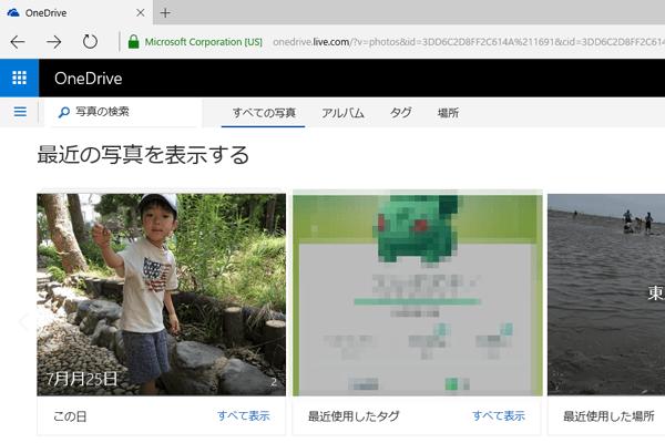 本当にポケモンも認識! 画像解析が強化されたOneDriveの写真機能を試す