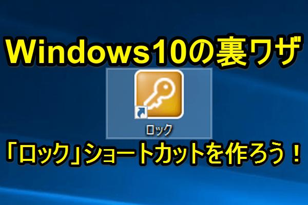 【裏ワザ】Windows10のデスクトップに「ロック」ショートカットを作る方法