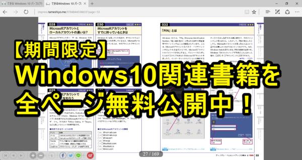【無料】Windows10関連「できるシリーズ」人気書籍を全ページ無料公開中!