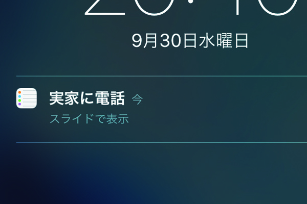 iPhoneの[リマインダー]で通知を設定する方法