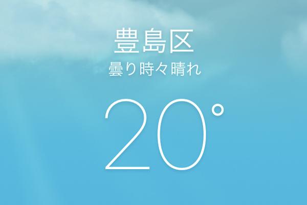iPhoneの[天気]で天気予報を確認する
