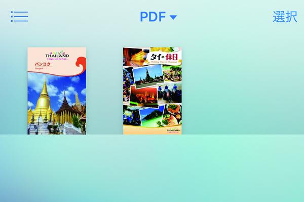 iPhoneの[iBooks]でPDFの資料を読む方法