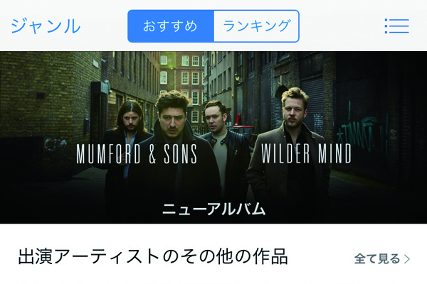 iTunes Storeとは?