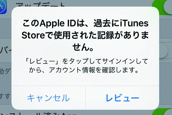 Apple IDに支払情報や住所を登録する方法