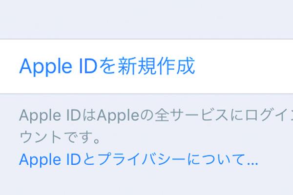新しいApple IDの作り方