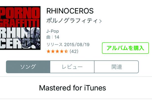 iTunes Storeでの音楽(曲ごと/アルバムごと)の買い方