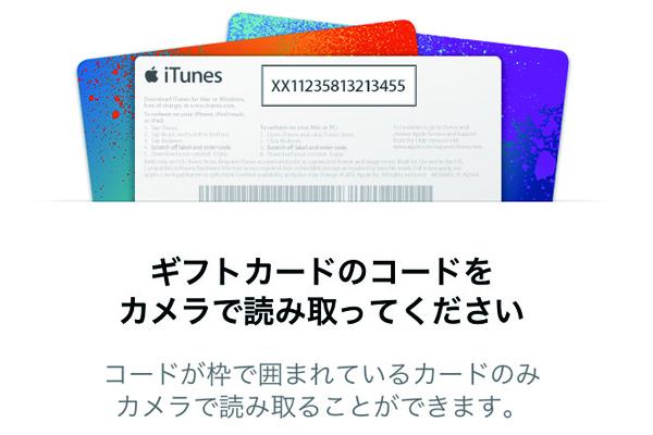 iTunes StoreでiTunes Cardを使って支払いする方法