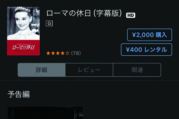 iTunes Storeで映画をレンタルする方法