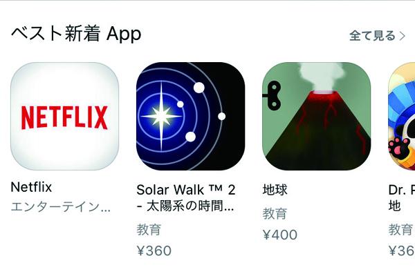 App Storeとは?