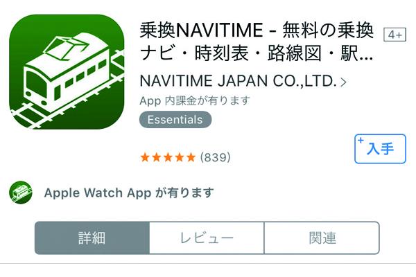 App Storeでアプリの内容やレビューを確認する方法