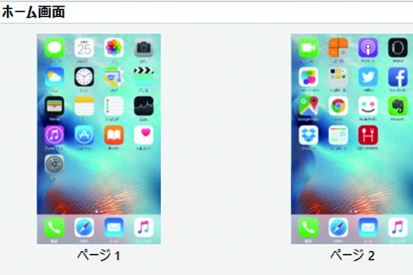 iTunesでダウンロードしたアプリをiPhoneと同期する方法