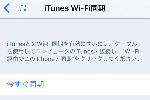 Wi-Fi経由でiTunesとiPhoneを同期できるようにする方法