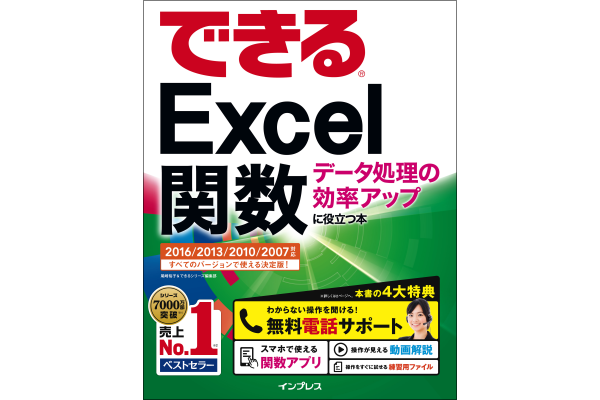 「できるExcel関数 データ処理の効率アップに役立つ本」 使い方解説動画一覧
