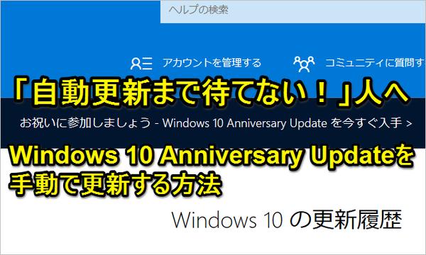 Windows 10 Anniversary Updateを手動で入手する方法