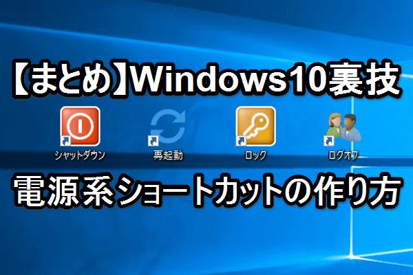 【裏技まとめ】Windows 10の電源管理ショートカットの作り方「4選」