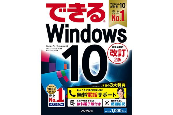 「できるWindows 10 改訂2版」使い方解説動画