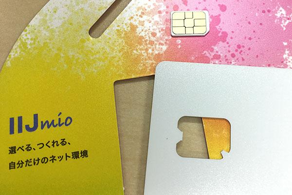 NTTドコモ版iPhone 5sでIIJmioの格安SIM「みおふぉん」を使う設定方法