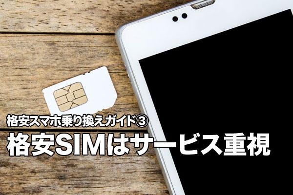 格安SIMは「安さ」以外の条件に注目して選ぶ【格安スマホ移行ガイド 第3回】