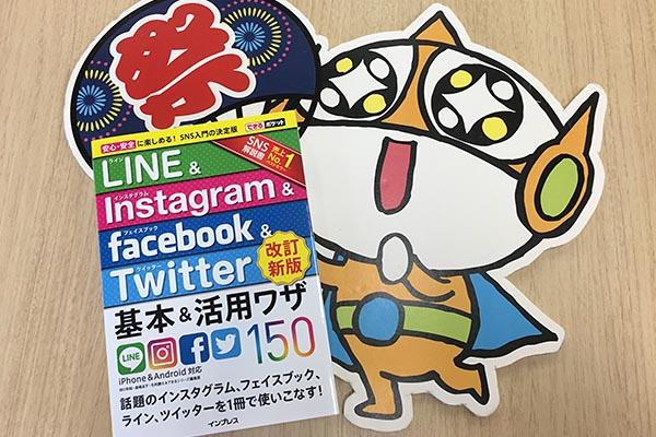 【新刊案内】LINE、Instagram、Facebook、Twitterが全部わかる解説書