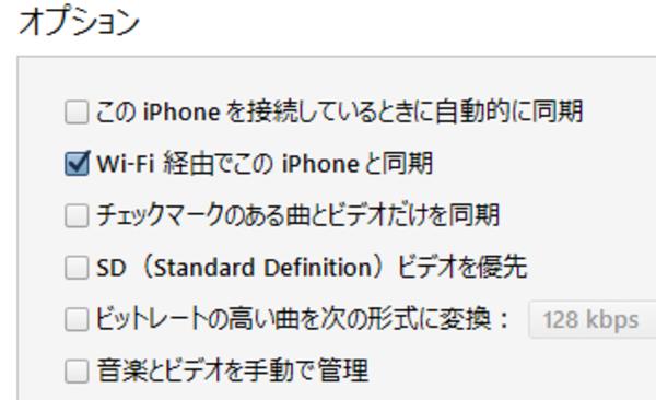 Wi-Fi同期時にiTunesが自動で起動しないようにする方法