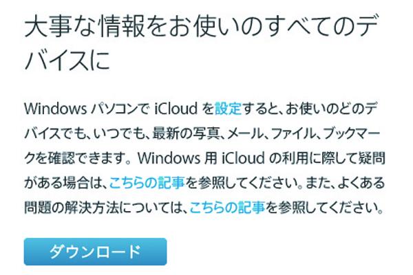 iCloudコントロールパネルをWindowsパソコンにインストールする方法