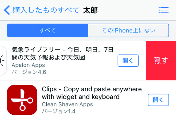 iPhoneで家族にアプリを共有させない方法