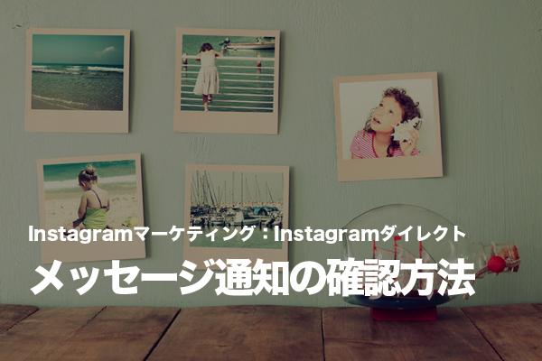 Instagramのメッセージ機能「Instagramダイレクト」の使い方
