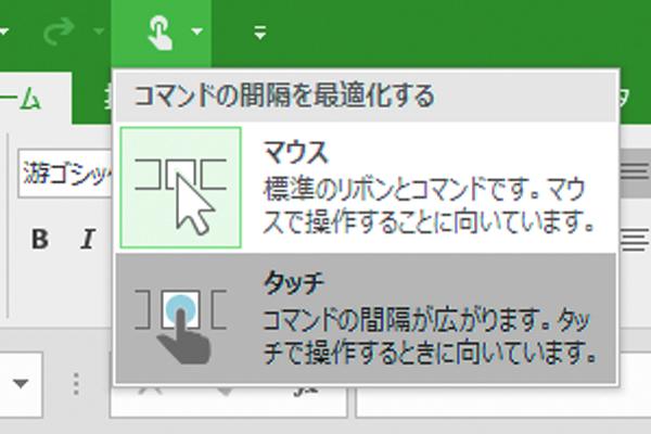 WordやExcelをタブレットで快適に操作する「タッチモード」の設定方法