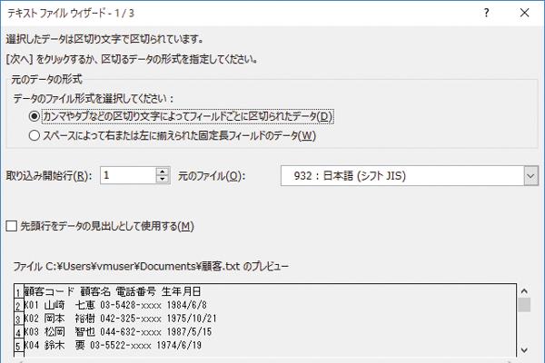 テキストファイルをExcelで開く方法