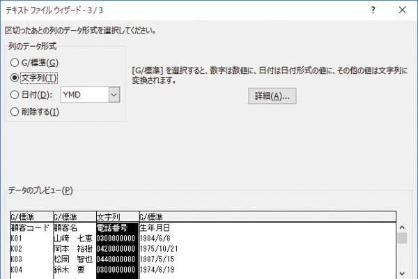 Excelで読み込んだテキストファイルのデータから「0」が消えたときは