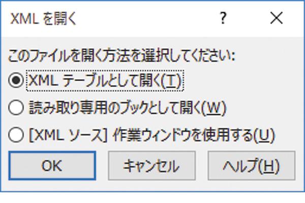 ExcelでXMLファイルを読み込む方法