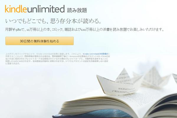 Kindle Unlimitedの無料体験を始める&自動更新を解除する方法