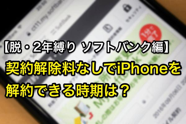 【脱・2年縛り】iPhoneを契約解除料なしで解約できる時期をチェックしよう!(ソフトバンク編)