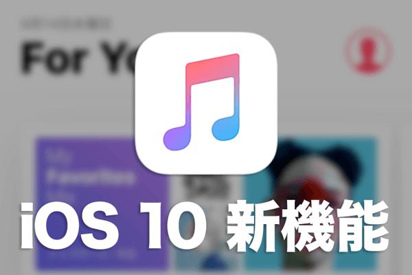 【iOS 10】[ミュージック]アプリがリニューアル! Apple Musicの主要画面を総チェック