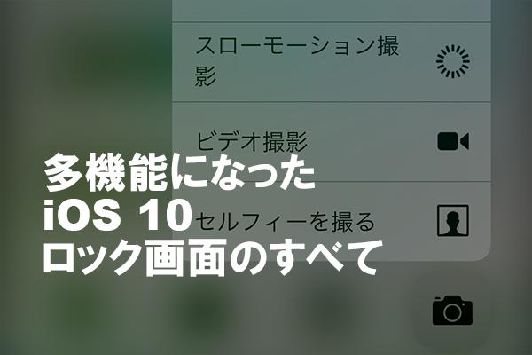 【iOS 10】もう迷わない! 新しいiPhoneロック画面の操作方法まとめ【3D Touch】