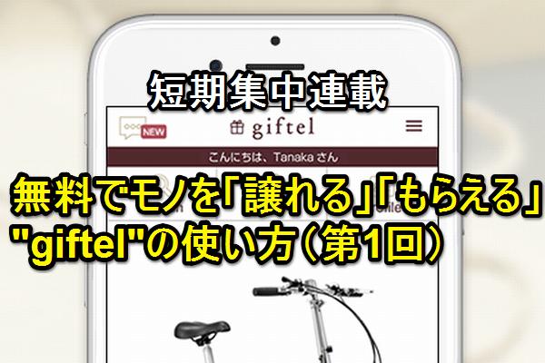 【お得】無料でモノを「譲れる」「もらえる」アプリ「giftel」の使い方(連載第1回)