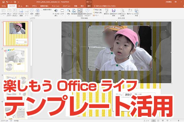 PowerPointでフォトブックを作る!「楽しもう Office ライフ」のテンプレートを活用