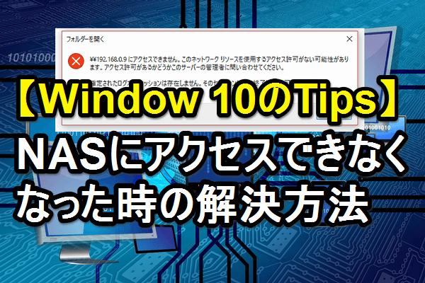 Windows 10でNASの共有フォルダーにアクセスできない時の接続方法