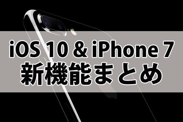 iOS 10 & iPhone 7 新機能の使い方まとめ。ロック画面、標準アプリ、設定の変更点がすぐわかる!