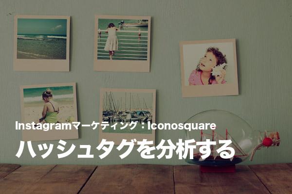 Iconosquareを使ってInstagramで誘導を増やせる人気のハッシュタグを知る