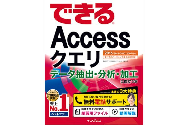 「できるAccessクエリ データ抽出・分析・加工に役立つ本」使い方解説動画一覧